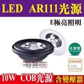 LED AR111 10W COB光源 採OSRAM歐司朗燈珠 全電壓【奇亮科技】含稅