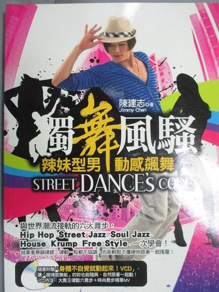 【書寶二手書T5/藝術_YHM】獨舞風騷Street Dance s Code_陳建志