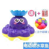 寶寶洗澡玩具兒童玩水電動噴水章魚嬰兒玩水男孩女孩戲水玩具-奇幻樂園