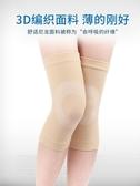 護膝 夏季超薄款護膝女保暖隱形無痕膝蓋防寒男運動漆蓋護腿關節保護套 晶彩