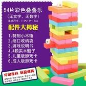 木質疊疊樂數字疊疊高層層疊抽積木益智力兒童玩具成人桌游抽抽樂·樂享生活館