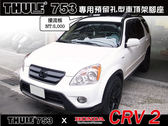 ∥MyRack∥HONDA CRV MK2 2代專用THULE 753 腳座+761橫桿+KIT3050∥YAKIMA 車頂架可參考