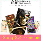 【萌萌噠】SONY Xperia XZ Premium (G8142) 個性男女彩繪殼 高清彩繪工藝 超薄磨砂硬殼 手機殼