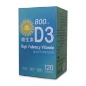 陽光維生素D3 800IU 120錠