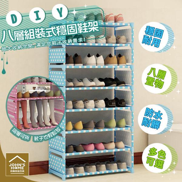 八層防水防髒鍍膜布藝鞋架 DIY鞋櫃 書櫃收納櫃置物櫃 4色可選【SA237】《約翰家庭百貨