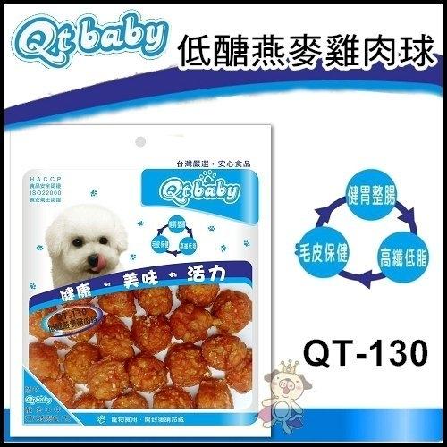 『寵喵樂旗艦店』台灣研選Qt baby 純手工烘焙 狗零食-低糖燕麥雞肉球 (QT-130)