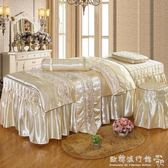 歐式高檔美容床罩四件套美容院理療熏蒸床按摩床罩小奢華igo『歐韓流行館』