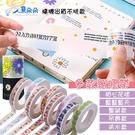 台灣出貨 現貨 紙膠帶 手寫膠帶 裝飾膠帶 文青必備紙膠帶 超多花色 膠帶 便利貼 便條貼 文具