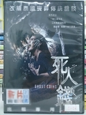 挖寶二手片-O03-057-正版DVD-泰片【死人錢】-改編泰國喪葬傳統詭談(直購價)