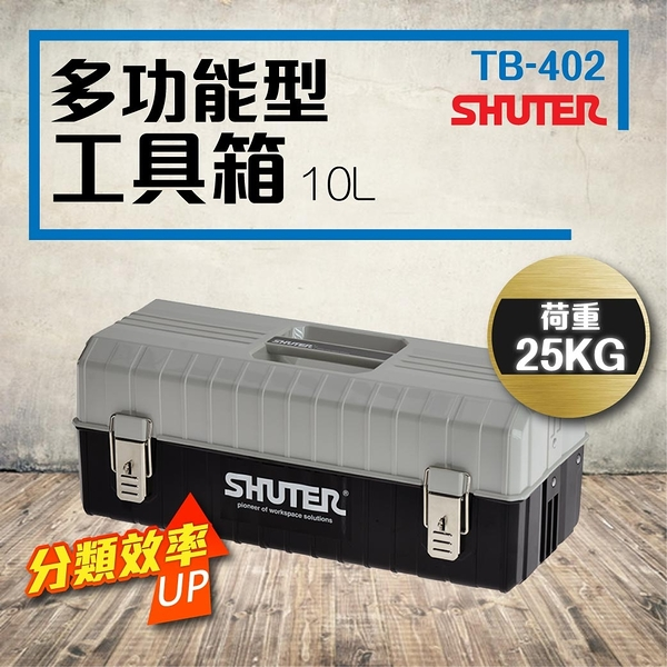TB-402 專業用工具箱/多功能工具箱/樹德工具箱/專用型工具箱●內不含工具