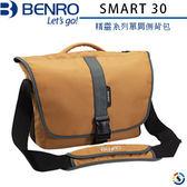 (5折特賣出清) BENRO百諾 精靈側背包 SMART 30