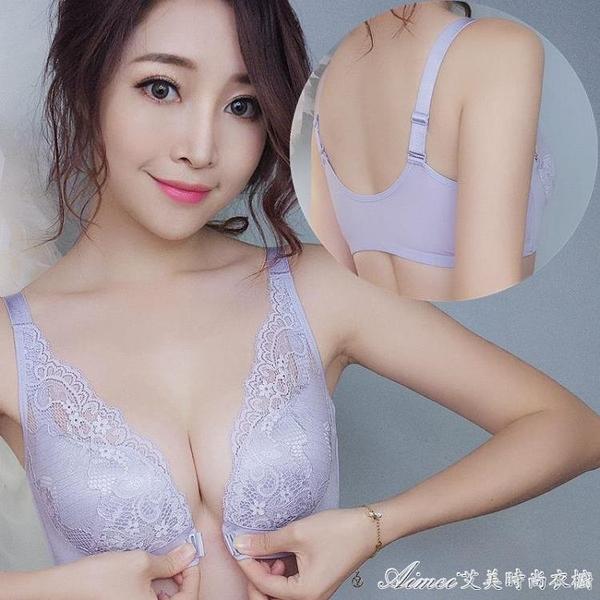 內衣聚攏前扣性感調整美背內衣少女士無鋼圈收副乳防下垂上托厚薄文胸 快速出貨