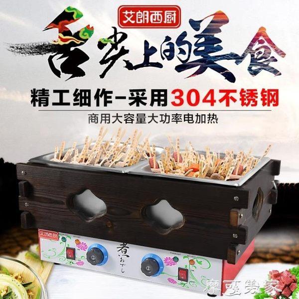 關東煮機器商用電熱串串香設備格子麻辣燙鍋18格便利店小吃魚蛋機 MKS交換禮物