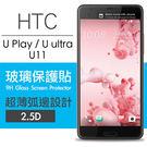 【00213】 [HTC U Ultra / U Play / U11] 9H鋼化玻璃保護貼 弧邊透明設計 0.26mm 2.5D