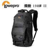 24期0利率 3C LiFe LOWEPRO 羅普Fastpack 飛梭 BP 150AW II攝影後背包 相機背包 台閔公司貨