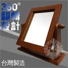 台灣製!W988可調式方形桌鏡.化妝鏡-單入 [54836]
