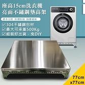 【南紡購物中心】【DIY】77x77x15cm亮面不鏽鋼洗衣機墊高架(ST15-7777)