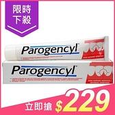 法國 Parogencyl 倍樂喜 牙周保健牙膏(75ml)【小三美日】原價$249