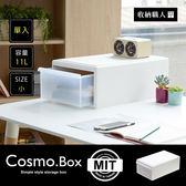【收納職人】Cosmo抽屜式整理箱(11L)/H&D東稻家居