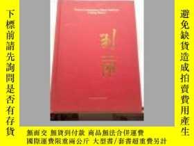 二手書博民逛書店劉二剛(famous罕見contemporary chinese