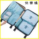 快樂購 收納袋 旅行收納袋行李箱衣服整理包束口袋