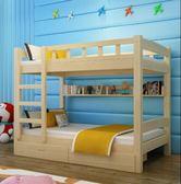 高架床实木成人高低床子母床上下铺宿舍床高架儿童床双层床鬆木床igo 運動部落