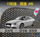 【鑽石紋】11年後 奧迪 A5 四門 腳踏墊 / 台灣製造 工廠直營 / Audi a5海馬腳踏墊 a5腳踏墊 a5踏墊