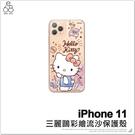 iPhone 11 手機殼 kitty 流沙殼 美樂蒂 雙子星 三麗鷗 閃粉 保護套 可愛彩繪 亮片 保護殼