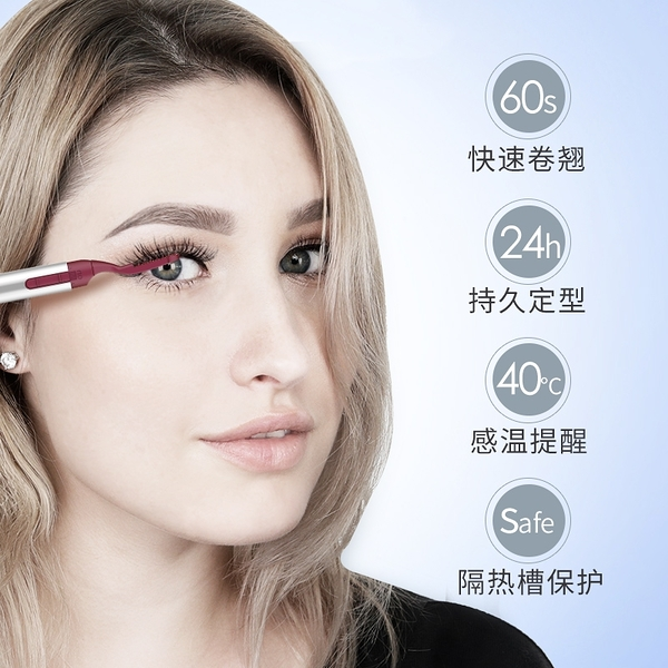 電燙睫毛器卷睫毛電卷持久電睫毛夾迷你燙卷器電動睫毛卷翹器