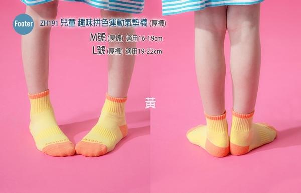 Footer ZH191 M號 L號 (厚襪) 兒童 趣味拼色運動氣墊襪 6雙超值組;除臭襪;蝴蝶魚戶外