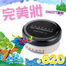 CHACOTT蜜粉 170G ☆巴黎草莓...