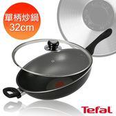 Tefal 法國特福 經典系列32cm不沾單柄炒鍋(加蓋)