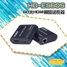 高雄/台南/屏東監視器 HD-ES60S 60米HDMI網路延長器