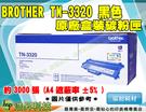 Brother TN-3320 黑色 原廠盒裝碳粉匣 HL-5440D/HL-5450DN/HL-5470DW/HL-6180DW/DCP-8110D/DCP-8110DN