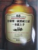 【書寶二手書T5/餐飲_ZFK】全球單一純麥威士忌一本就上手_黃培峻