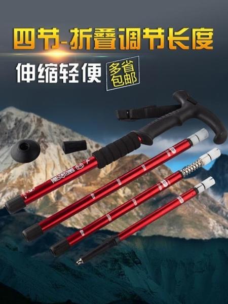 登山杖 戶外登山杖伸縮碳纖維碳素超輕行山爬山徒步裝備折疊手仗 裝飾界 免運