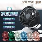 SOLOVE 素樂 迷你 夾式 風扇 F3 創意 便攜 風扇 涼感 空調 迷你風扇 靜音風扇 可用 行動電源