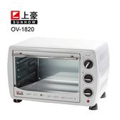 『SUNHOW』☆上豪 18L 電烤箱 OV-1820 **免運費**