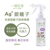一網打淨 抗菌銀離子除臭噴霧 AG Clean Pet Disinfectant Spray 200ml 寵物專用 - 天然薰衣草精油
