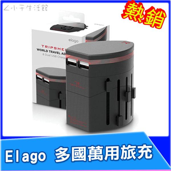 Elago 多國萬用旅充 充電插座 萬用充電座 旅行充電座