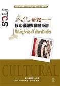 (二手書)文化研究核心議題與關鍵爭辯