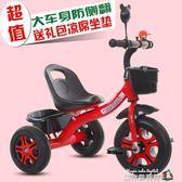 星孩兒童三輪車1-3-2-6歲大號寶寶手推腳踏車自行車童車小孩玩具 魔方數碼館igo