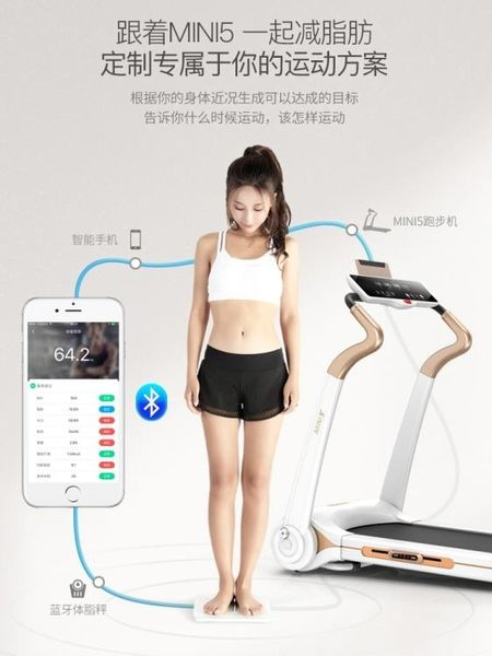 跑步機易跑mini5跑步機家用款小型超靜音多功能折疊室內健身房專用DF 維多 免運