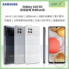 送玻保【3期0利率】三星 SAMSUNG Galaxy A42 6.6吋 6G/128G 5G+4G雙卡雙待 5000mAh 智慧型手機