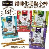 *WANG*韓國APPLE CAT《貓咪化毛點心棒》20g(3入) 貓零食 多種口味可選