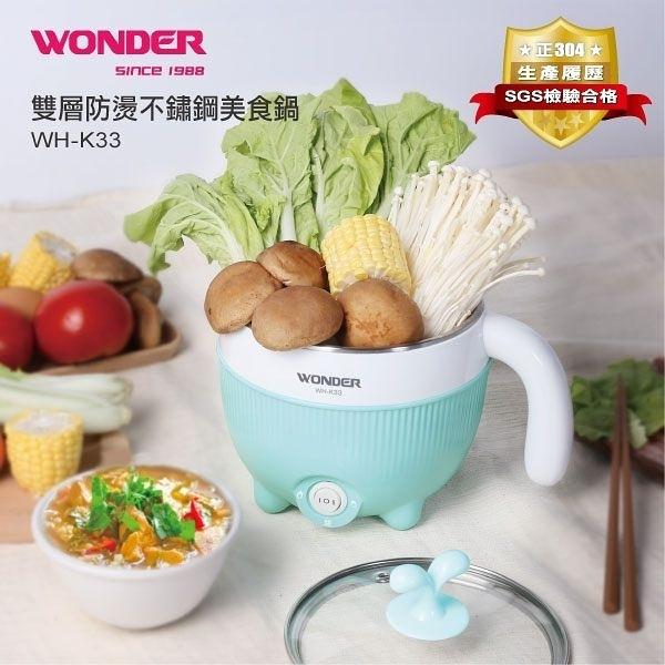 【艾來家電】【分期0利率+免運】WONDER旺德 雙層防燙不鏽鋼美食鍋 WH-K33