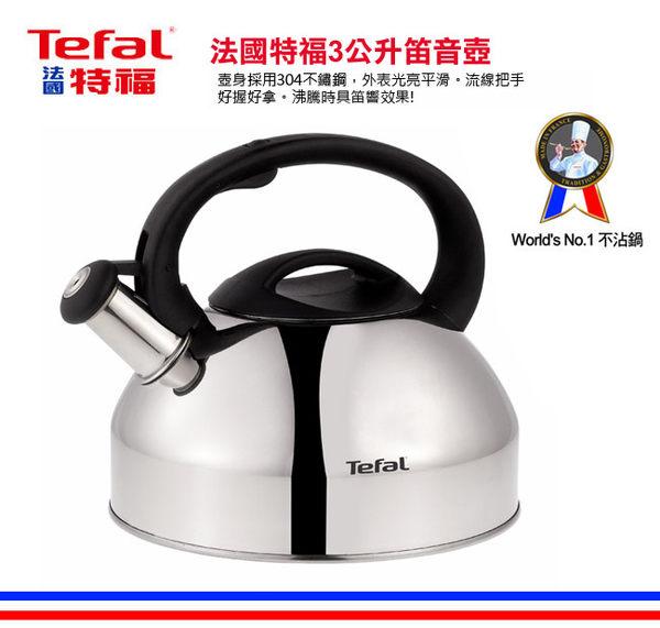 Tefal法國特福 笛音壺3公升