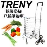 [ 家事達 ] TRENY- 828  鋁製爬梯八輪購物車- 29 L  特價 購物車 行李車 載物車 手推車 菜籃車
