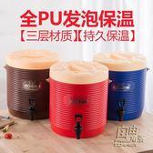 大容量商用奶茶桶保溫桶奶茶店不銹鋼果汁豆漿飲料桶開水桶涼茶桶CY 自由角落
