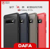 三星 Galaxy S10 Plus S10e 手機殼 碳纖維矽膠手機軟殼 全包軟外殼 透氣散熱 防撞防摔 矽膠磨砂霧面